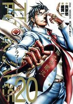 テラフォーマーズ(20)(ヤングジャンプC)(大人コミック)