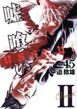 嘘喰い(45)(ヤングジャンプC)(大人コミック)