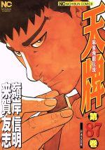 天牌 麻雀飛龍伝説(87)(ニチブンC)(大人コミック)