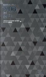 英単語ターゲット1900 5訂版 BLACK(2016)(赤セルシート付)(新書)