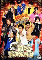 舞台「さらば俺たち賞金稼ぎ団」(通常)(DVD)
