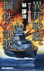 異邦戦艦、鋼鉄の凱歌 マレー沖の激闘!(RYU NOVELS)(新書)