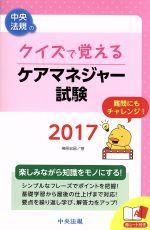 クイズで覚えるケアマネジャー試験(2017)(赤シート付)(新書)