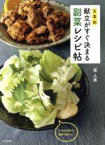 主菜別献立がすぐ決まる副菜レシピ帖(単行本)