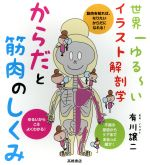 からだと筋肉のしくみ 世界一ゆる~いイラスト解剖学(単行本)