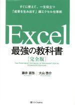 Excel 最強の教科書 完全版 すぐに使えて、一生役立つ「成果を生み出す」超エクセル仕事術(単行本)