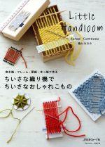ちいさな織り機でちいさなおしゃれこもの 空き箱・フレーム・厚紙・木っ端で作る(単行本)