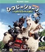 ひつじのショーン スペシャル~いたずらラマがやってきた!~ ブルーレイ+DVDセット(Blu-ray Disc)(BLU-RAY DISC)(DVD)