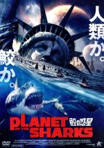 PLANET OF THE SHARKS 鮫の惑星(通常)(DVD)