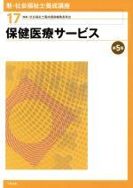 保健医療サービス 第5版(新・社会福祉士養成講座17)(単行本)