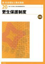 更生保護制度 第4版(新・社会福祉士養成講座20)(単行本)