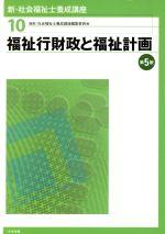 福祉行財政と福祉計画 第5版(新・社会福祉士養成講座10)(単行本)