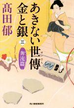 あきない世傳 金と銀 奔流篇(ハルキ文庫時代小説文庫)(三)(文庫)