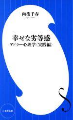 幸せな劣等感 アドラー心理学〈実践編〉(小学館新書)(新書)