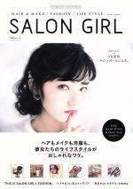 SALON GIRL 小松菜奈、サロンガールになる。(FUTABASHA SUPER MOOK)(単行本)
