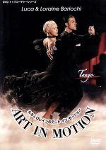 アート イン モーション Tango Luca&Loraine(通常)(DVD)