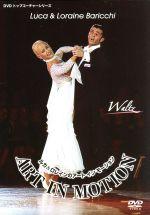アート イン モーション Waltz Luca&Loraine(通常)(DVD)