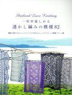 一年中楽しめる透かし編みの模様82 繊細で軽やかなショールやソックスも作れるシェットランドレース模様パターン集(単行本)