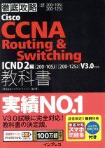 徹底攻略Cisco CCNA Routing & Switching 教科書 ICND2編 試験番号200-105J 200-125J [200-105J][200-125J]V3.0対応(単行本)