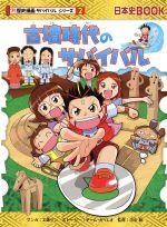 古墳時代のサバイバル(日本史BOOK 歴史漫画サバイバルシリーズ2)(児童書)