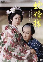 蛇姫様(通常)(DVD)