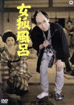 女狐風呂(通常)(DVD)
