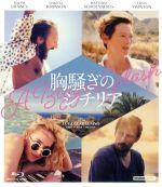 胸騒ぎのシチリア(Blu-ray Disc)(BLU-RAY DISC)(DVD)