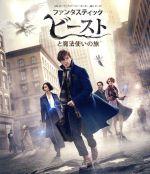 ファンタスティック・ビーストと魔法使いの旅 ブルーレイ&DVDセット(Blu-ray Disc)