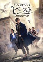 ファンタスティック・ビーストと魔法使いの旅(通常)(DVD)