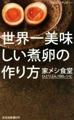 世界一美味しい煮卵の作り方 家メシ食堂ひとりぶん100レシピ(光文社新書870)(新書)