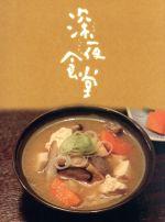 深夜食堂 第四部 プレミアムエディション Blu-ray BOX(Blu-ray Disc)(BLU-RAY DISC)(DVD)