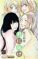 君に届け(28)(マーガレットC)(少女コミック)