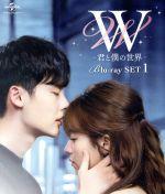 W -君と僕の世界- Blu-ray SET1(Blu-ray Disc)(BLU-RAY DISC)(DVD)