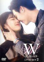 W -君と僕の世界- DVD SET2(お試しBlu-ray付き)(通常)(DVD)