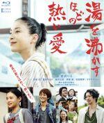 湯を沸かすほどの熱い愛 通常版(Blu-ray Disc)(BLU-RAY DISC)(DVD)
