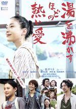 湯を沸かすほどの熱い愛 豪華版(通常)(DVD)