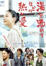 湯を沸かすほどの熱い愛 通常版(通常)(DVD)