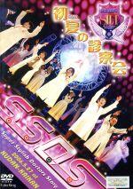 S.S.D.S. DVD 2006 初夏の診察会(通常)(DVD)