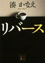 リバース(講談社文庫)(文庫)