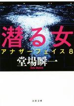 潜る女 アナザーフェイス 8(文春文庫)(文庫)
