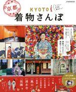 KYOTO 着物さんぽ(JTBのMOOK)(単行本)