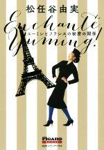 ユーミンとフランスの秘密の関係(madame FIGARO BOOKS)(単行本)