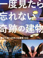 一度見たら忘れない奇跡の建物 異彩を放つ世界の名建築100(単行本)