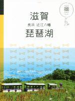 滋賀 琵琶湖 長浜 近江八幡(マニマニ)(単行本)