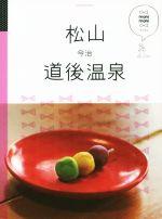 松山 道後温泉 今治(マニマニ)(単行本)