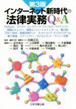 インターネット新時代の法律実務Q&A 第3版