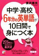 中学・高校6年分の英単語が10日間で身につく本(Asuka business & language book)(単行本)