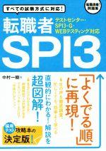 転職者SPI3 テストセンター・SPI3-G・WEBテスティング対応(取り外し式別冊解答付)(単行本)