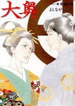 大奥(14)(ヤングアニマルC)(大人コミック)