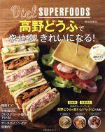 Diet SUPERFOODS 高野どうふでやせる!きれいになる!(主婦の友生活シリーズ)(単行本)